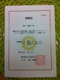 福岡県商工会連合会の経営技術支援・強化支援(エキスパート・バンク)事業の専門家に登録いただきました