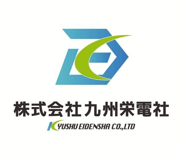 株式会社九州栄電社様 ロゴ、案内状、角2・長3封筒、名刺、領収書、カティングシート制作させていただきました。