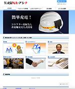 株式会社ASINA・アシナ