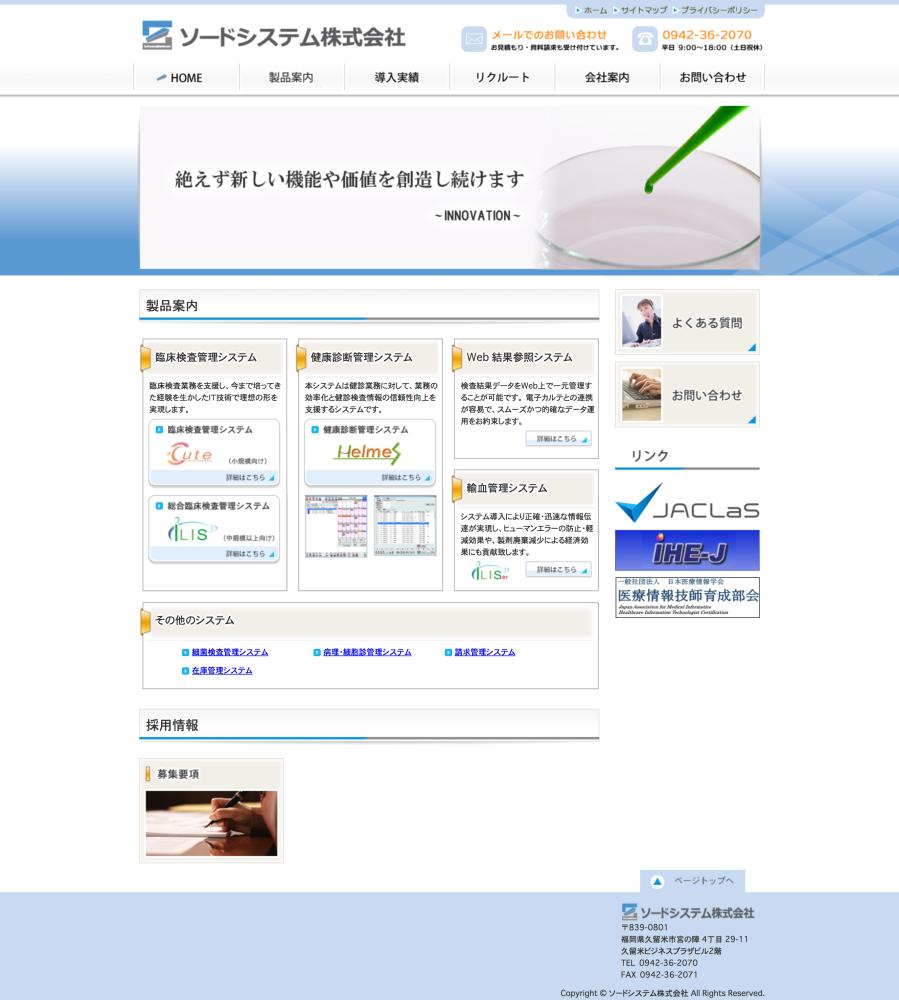ソードシステム株式会社