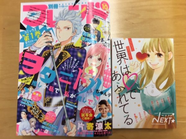 別冊フレンド10月号に掲載されてます!