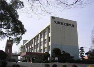 久留米工業大学