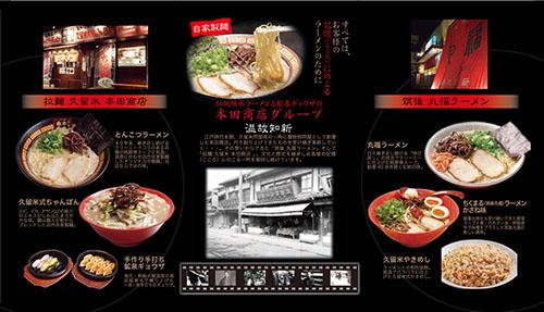 拉麺 久留米 本田商店さまのお取り寄せ用チラシ・名刺サイズリーフレット