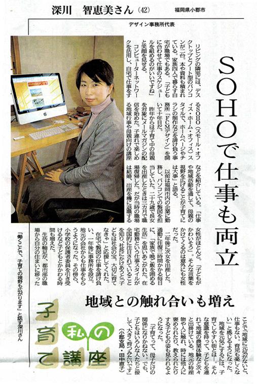 西日本新聞夕刊に掲載いただきました