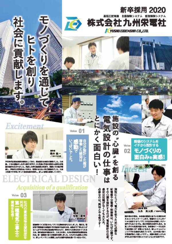 株式会社九州栄電社様 新卒採用のチラシ制作致しました。