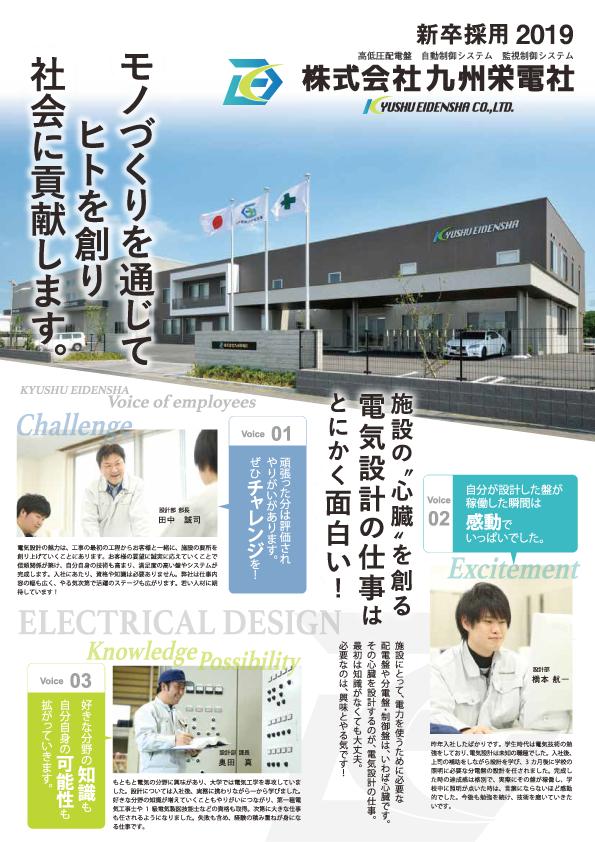 株式会社九州栄電社様の新卒採用チラシ