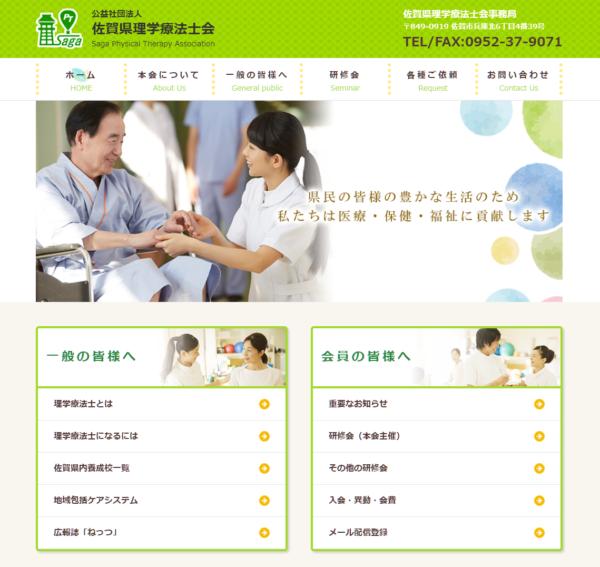 佐賀県理学療法士会さまWebサイトリニューアル