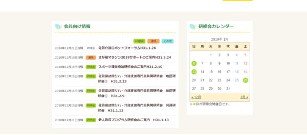 佐賀県理学療法士会サイトカレンダー機能