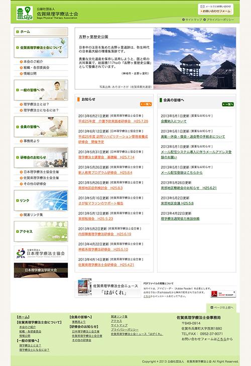 公益社団法人 佐賀県理学療法士会さまWebサイト