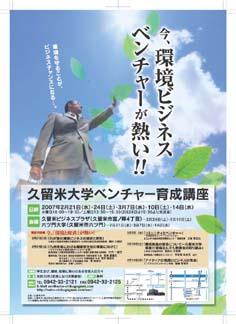 久留米大学ベンチャー育成講座2007 開催!