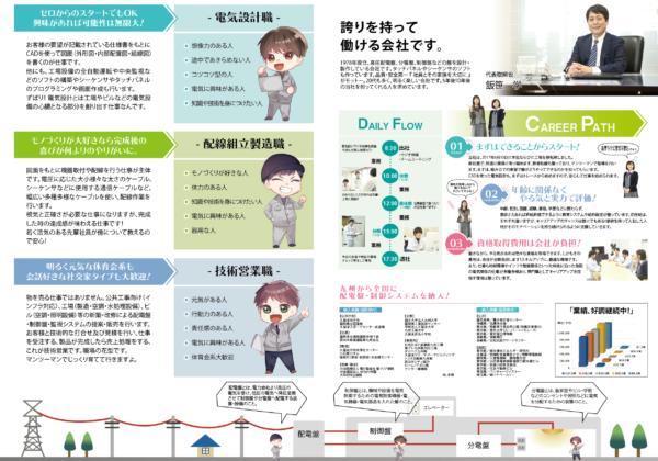 株式会社九州栄電社さまパンフレット