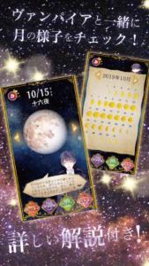 『月とヴァンパイア〜イケメン吸血鬼と一緒に見る月の満ち欠け〜』