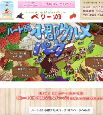 福田ファーム ベリー畑さまのWebサイト