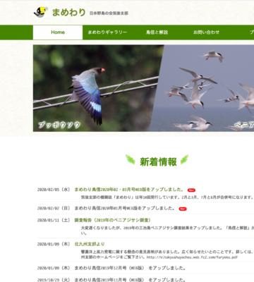 まめわり 日本野鳥の会筑後支部