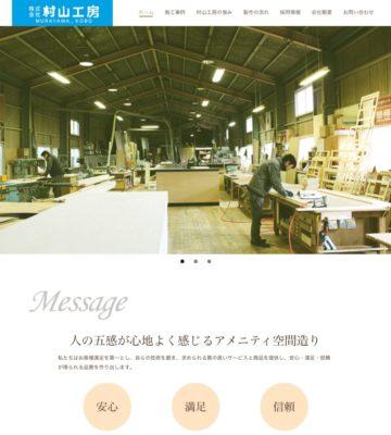 murayama_home