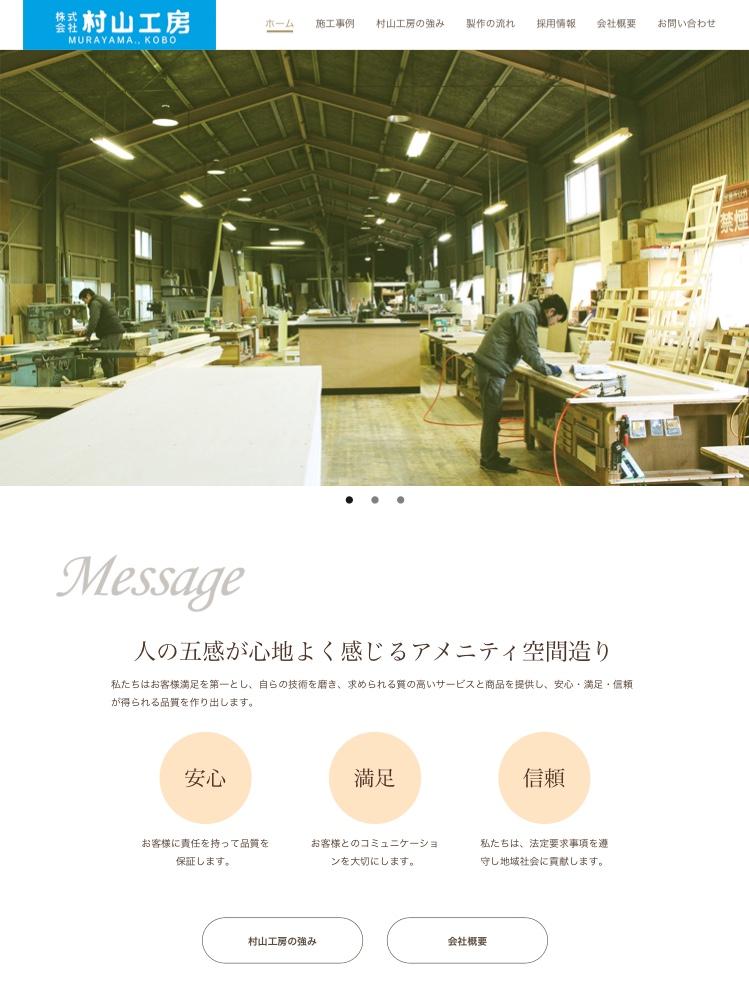 株式会社村山工房さまのWeb制作をさせて頂きました
