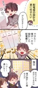 九州栄電社様4コマ漫画