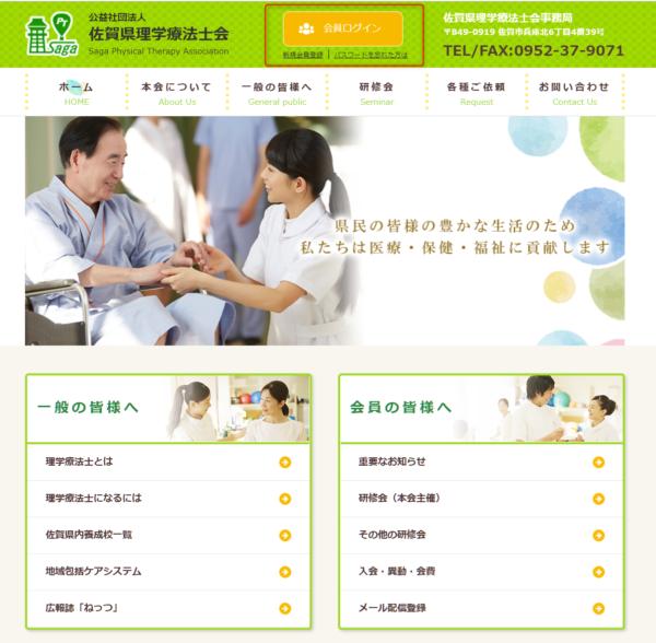 佐賀県理学療法士会様の会員サイトを制作させて頂きました