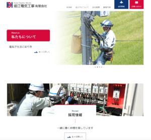 堀江電気工事有限会社様のWEBサイトを制作させていただきました