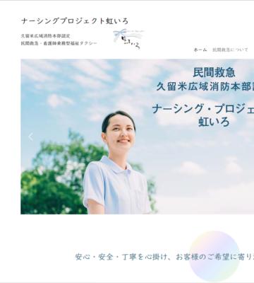 nijiiro_websc